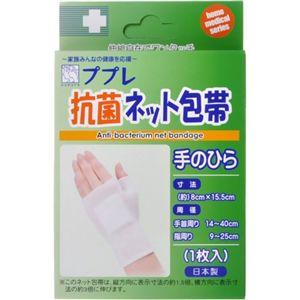 ププレ 抗菌ネット包帯 手のひら 1枚入り 【5セット】