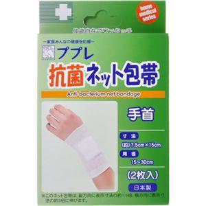 ププレ 抗菌ネット包帯 手首 2枚入り 【4セット】