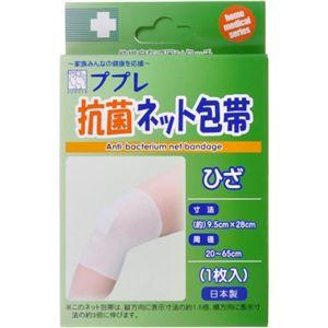 ププレ 抗菌ネット包帯 ひざ 1枚入り 【4セット】