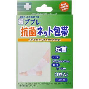 ププレ 抗菌ネット包帯 足首 1枚入り 【5セット】