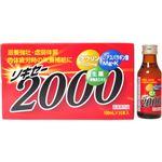 リキセー2000 100ml*10本入 【2セット】