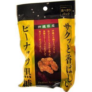 サクッと香ばしい ピーナッツ黒糖 70g 【20セット】