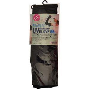 UVカットグローブ 56cm レース ロング ブラック 【4セット】