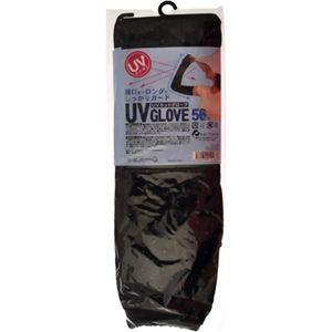 UVカットグローブ 56cm ドット ロング ネイビー 【4セット】