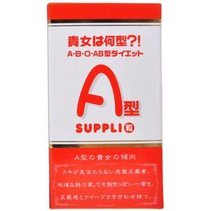 A・B・O・AB型ダイエット A型な貴女 240粒 【3セット】