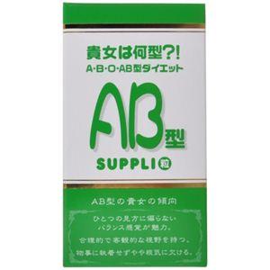 A・B・O・AB型ダイエット AB型な貴女 240粒 【3セット】