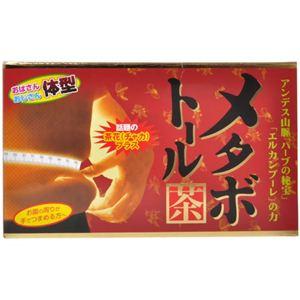 メタボトール茶 3g*30包 【2セット】