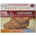 豆乳クッキーダイエット 1DAY RESET チョコチップ 【5セット】