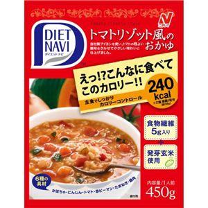ダイエットナビ  トマトリゾット風のおかゆ 450g 【4セット】