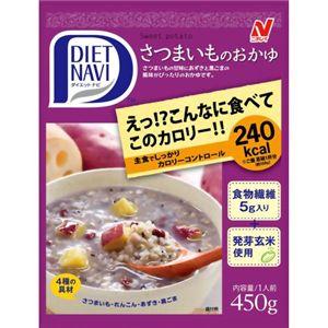 ダイエットナビ さつまいものおかゆ 450g 【5セット】
