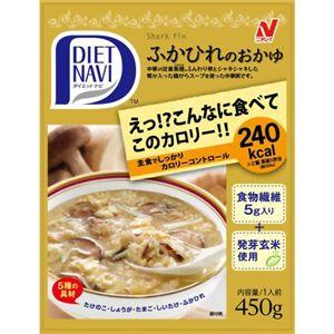 ダイエットナビ ふかひれのおかゆ 450g 【4セット】