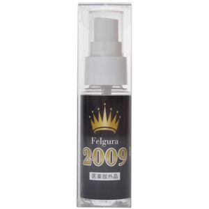 フェルグラ2009 ニオワナイン 50ml 【2セット】