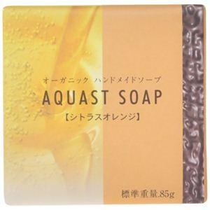 アクアストソープ シトラスオレンジ 85g 【2セット】