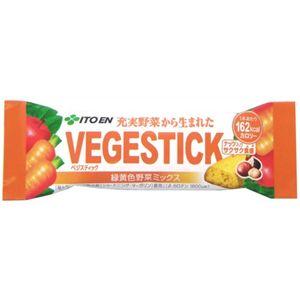 充実野菜から生まれた VEGESTICK(ベジスティック) 【24セット】
