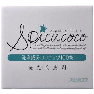 スピカココ 洗濯洗剤 1kg 【3セット】