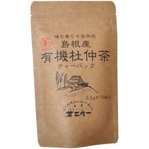 島根産 有機杜仲茶 2.5g*10袋 【4セット】