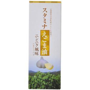 スタミナ えごま油 45g 【3セット】