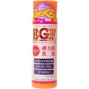 ゼトックコスメEG乳液 140ml 【2セット】