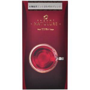 有機緑茶ミントさわやかブレンド 30g 【2セット】