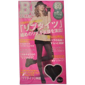 BBコレクション リブタイツ ブラック M-L 【3セット】