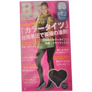 BBコレクション タイツ チャコールグレー M-L 【3セット】