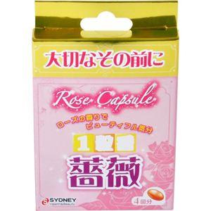 ローズカプセル 1粒香薔薇 4粒 【4セット】