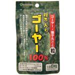 種子入り ゴーヤ100% 120粒入 【2セット】