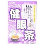 がんばる健眼茶 30包 【3セット】