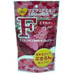 Fカップキャンディー グレープフルーツ味 10粒 【2セット】