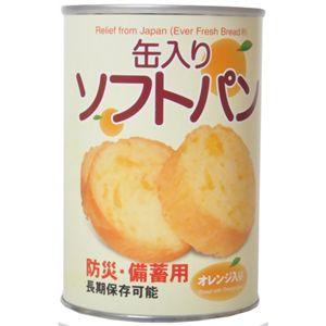 長期保存食 缶入りソフトパン オレンジ入り 【8セット】