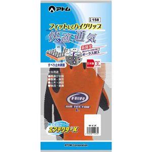 エアテクターX L 【4セット】