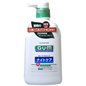 GUM デンタルリンス ナイトケア フレッシュハーブ 900ml 【2セット】