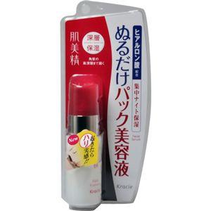 肌美精 深層保湿 パック美容液 30g 【2セット】