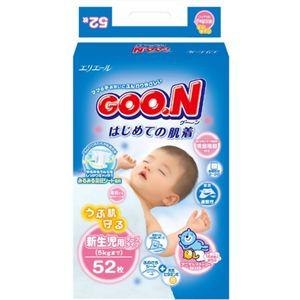 グーン はじめての肌着 新生児 52枚 【9セット】