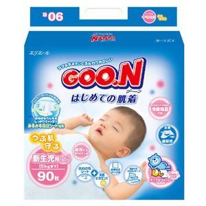 グーン はじめての肌着 新生児90枚 【3セット】