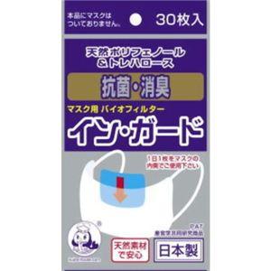 マスク用バイオフィルター イン・ガード 30枚入 【6セット】