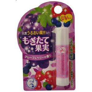もぎたて果実 グレープ&ベリーの香り 【8セット】