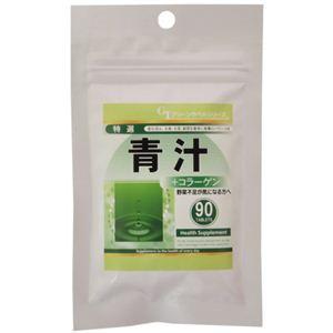 特選 青汁+コラーゲン 24.3g 【2セット】