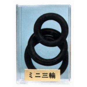 ミニ三輪 ブラック 【6セット】