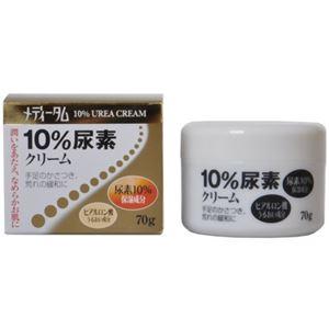 メディータム 10%尿素クリーム 70g 【4セット】
