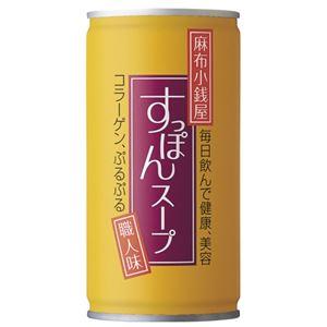イワタニ 麻布小銭屋すっぽんスープ 190g 【5セット】