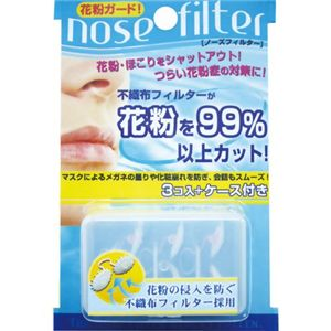 ノーズフィルター 3個+ケース付 【4セット】