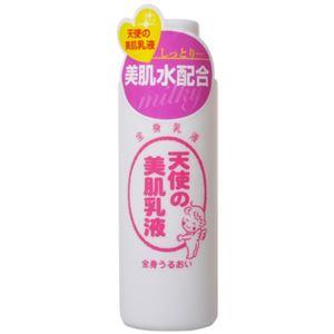 天使の美肌乳液 140ml 【3セット】
