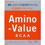 【8/31まで期間限定値下げ】アミノバリューパウダー8000 47g*5袋 【3セット】