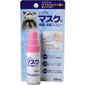 テピカ マスクの除菌・消臭スプレー 25ml 【5セット】