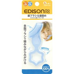 エジソンのカミカミ歯ブラシDX ブルー 【3セット】
