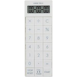 ドリテック 電卓付長時間タイマー ホワイト CL-116WT 【2セット】
