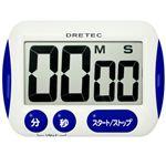 ドリテック 大画面タイマー ブルー T-291BL 【2セット】