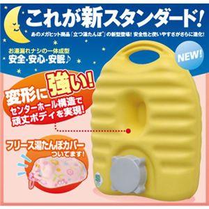 立つ湯たんぽII 1.8L フリースカバー付 【2セット】