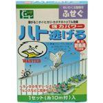 強力パワー ハト逃げる 強力防鳥具タイプ 1セット入 【2セット】